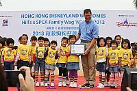 2013 香港愛護動物協會「救救狗狗慈善步行日」