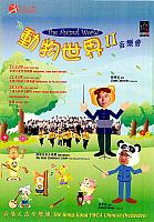 Animal_World_LEAFLET1.jpg